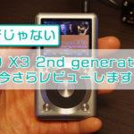 【中古が安くて大満足】FiiO X3 2ndの今さらレビュー