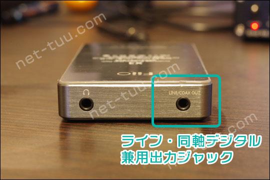 FiiO X3 2nd ライン・同軸デジタル出力ジャック