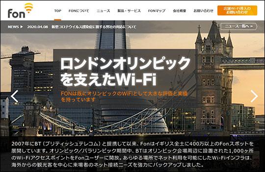 フォン・ジャパン株式会社 公式ページ スクリーンショット