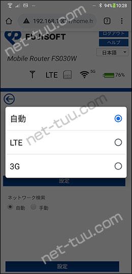 FS030W ネットワーク設定