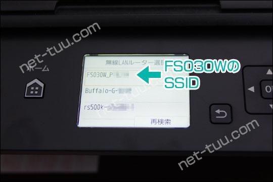 PIXUS TS5030S 無線LAN接続 設定画面