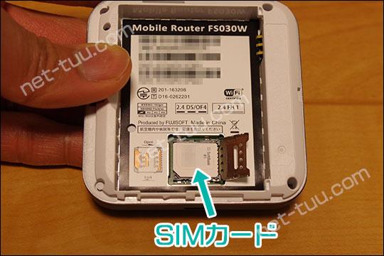 ギガゴリWiFi FS030W SIMカード