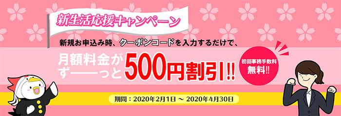 FUJI WiFi 新生活応援キャンペーンバナー