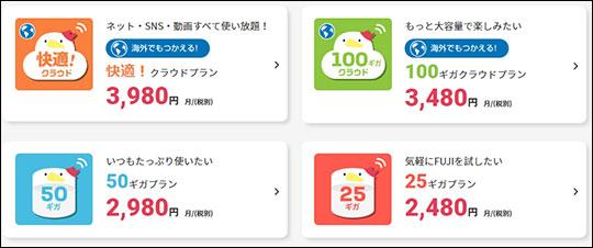 FUJI WiFiのプラン スクリーンショット
