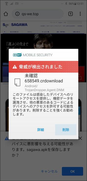 不在通知SMSのリンクを開いた後のページのスクリーンショット