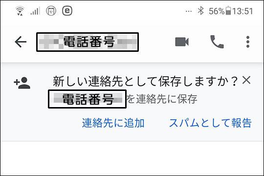 不在通知 SMSの送信元電話番号