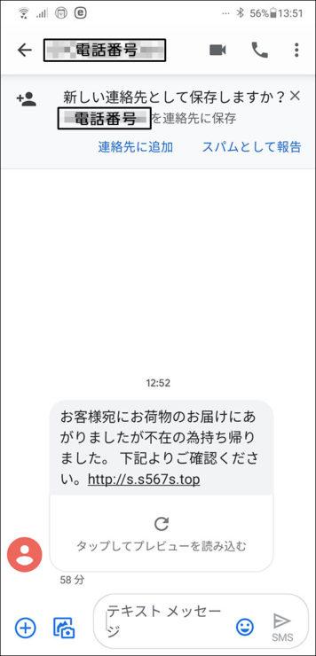 管理人に届いた不在通知 SMSのスクリーンショット