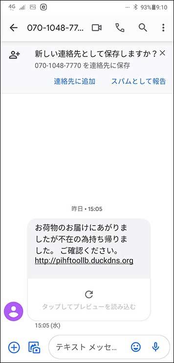 管理人に届いた不在通知 SMSのスクリーンショット(2通目)