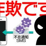 【注意】佐川急便からの不在通知 SMSは詐欺!開いた時の対処法
