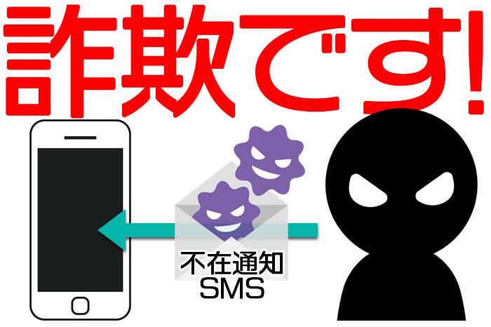不在通知のSMSは詐欺だと分かるアイキャッチ画像