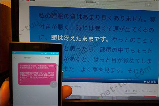 G4翻訳テスト(中国語 ⇒ 日本語)