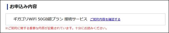 ギガゴリWiFiの申込み内容の確認ページ スクリーンショット