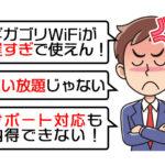 ギガゴリWiFiが遅い!解約&乗り換えにおすすめのサービス3選