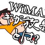 WiMAXのギガ放題はお得?制限は?注意点と他のサービスとの比較結果