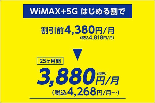 WiMAX+5G はじめる割