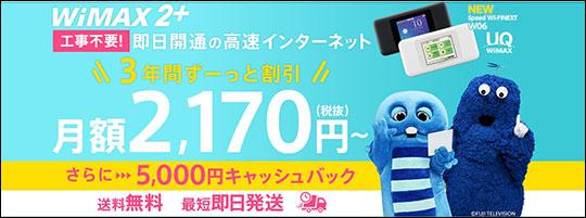 GMOとくとくBB 月額割引キャンペーン 期間限定5,000円キャッシュバック特典