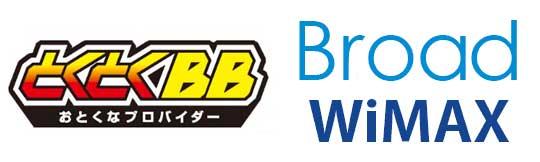 GMOとくとくBB Broad WiMAX ロゴ