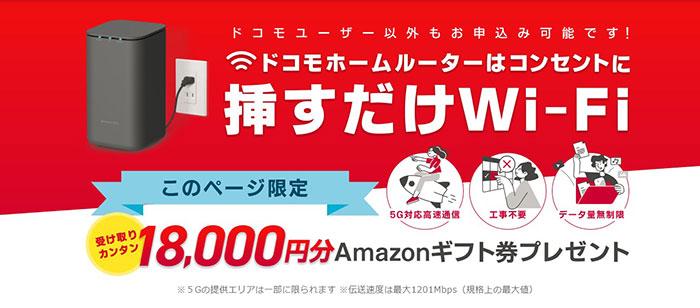 GMOとくとくBB home 5G
