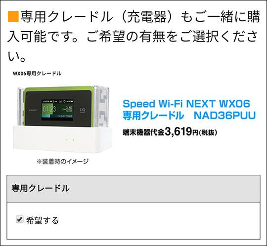 GMOとくとくBB 機種選択画面 WX06(クレードル)