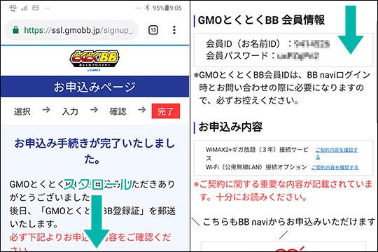 GMOとくとくBB 申し込み完了ページ