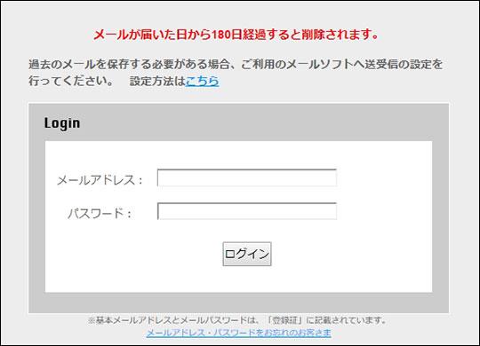 GMOとくとくBB WEBメール ログイン画面