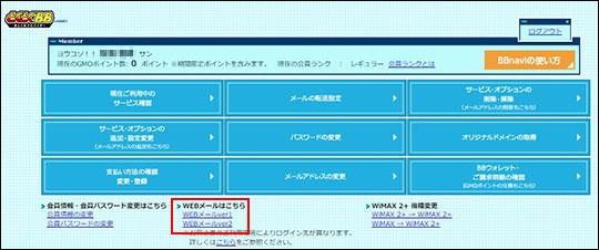 BBNavi メニューページ スクリーンショット