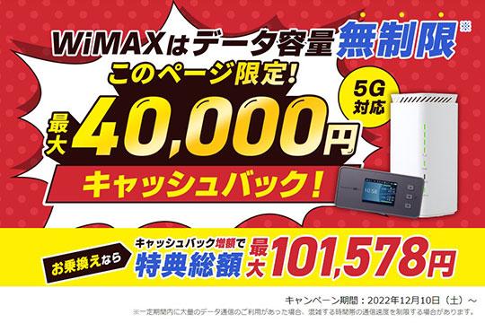 GMOとくとくBB WiMAX+5G スクリーンショット