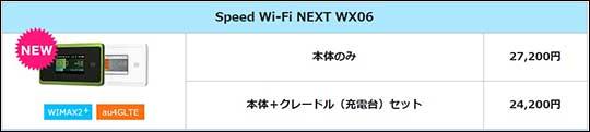 GMOとくとくBB WX06 キャッシュバック額