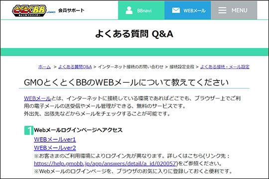 GMOとくとくBBのWEBメールに関するよくある質問ページのスクリーンショット