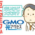 契約前に要確認!GMO光アクセスの評判&おすすめできない人の具体例
