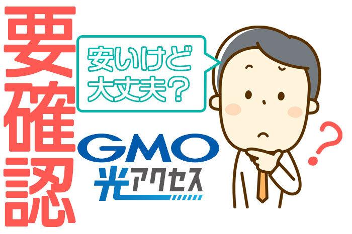 GMO光アクセス アイキャッチ画像