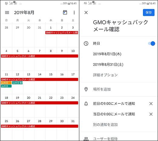 Googleカレンダー リマインド設定