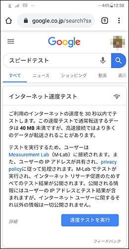 Google スピードテストの使い方
