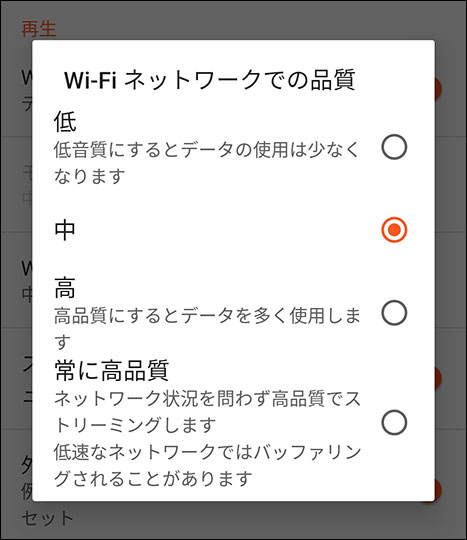 Google Play Music Musicの設定