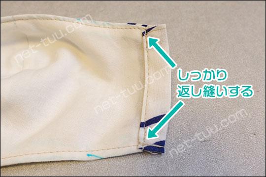 ゴム通しを縫う時の注意点