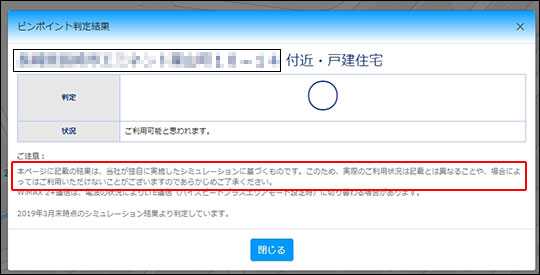 エリア判定 ○のスクリーンショット