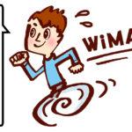 緊急!WiMAXの申し込みから到着の日数が速くて安いのはココ