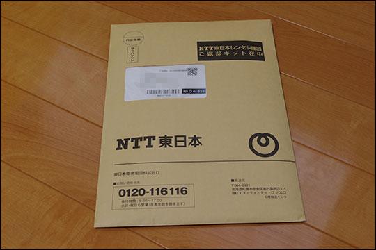 NTT東日本 レンタル機器ご返却キット