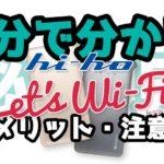 【レビューあり】hi-ho Lets Wi-Fiの注意点と知っておくべき全知識