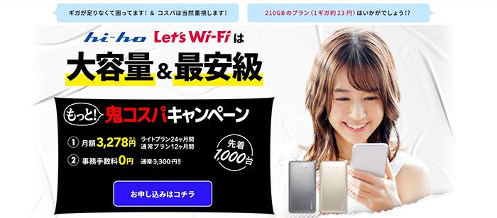 hi-ho Lets Wi-Fi スクリーンショット