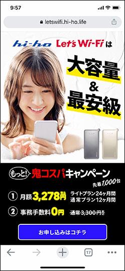 hi-ho Lets Wi-Fi 申し込み ステップ1