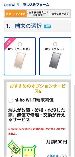 hi-ho Lets Wi-Fi 申し込み ステップ2