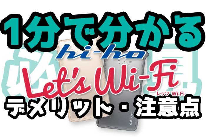 1分で分かるhi-ho Lets Wi-Fiの注意点・デメリット