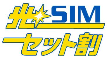 光SIMセット割 ロゴ