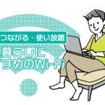 安い・つながる・使い放題 一人暮らしのWi-Fiのおすすめ3選