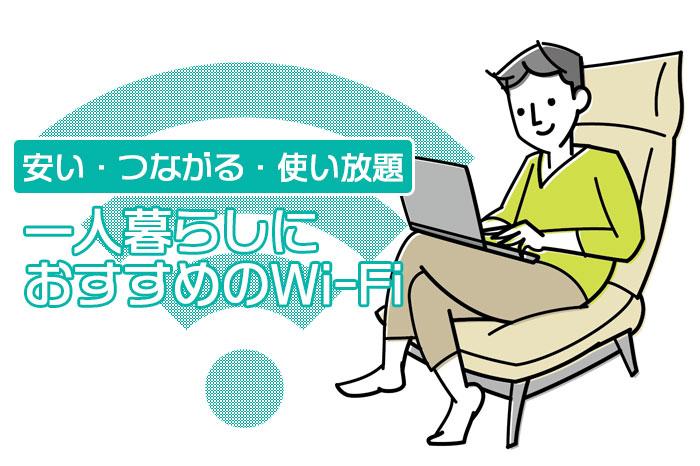 安い・つながる・使い放題 一人暮らしにおすすめのWi-Fi