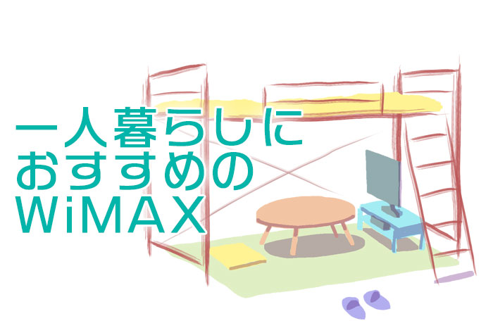 一人暮らしにおすすめのWiMAX(アイキャッチ画像)