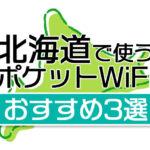 北海道で使うポケットWiFi おすすめ3選 エリアや評判 徹底解説