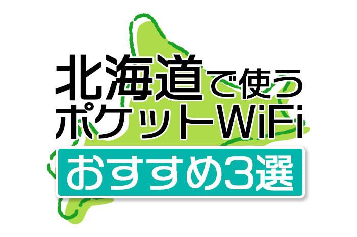 北海道で使うポケットWiFi おすすめ3選