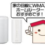 【全解説】WiMAXのホームルーターの魅力とおすすめ最新機種の比較